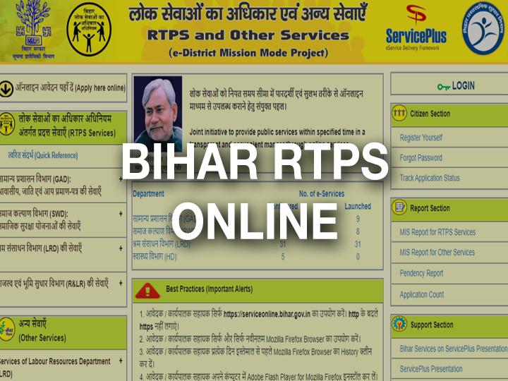 Bihar Rtps Service Plus Online Apply À¤†à¤¯ À¤œ À¤¤ À¤¨ À¤µ À¤¸ Status Fyjc